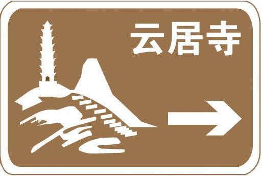 这属于哪一种标志?A、旅游区标志B、作业区标志C、告示标志D、高速公路标志答案是A