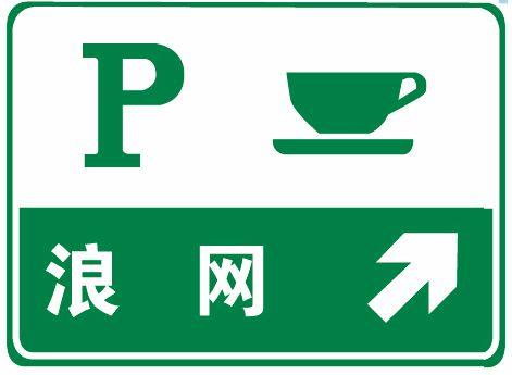 这个一本道综合在线是何含义?A、高速公路停车区预告B、高速公路避险处预告C、高速公路服务区预告D、高速公路停车场预告