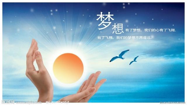 【原创】逐梦 - lurenlaobao2009 - lurenlaobao2009的博客