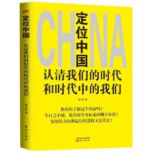 自我中心式思维毁坏城市构建 - 童大焕 - 童大焕中国日记