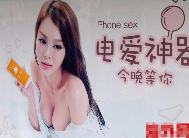惊爆:香港艳星半裸海报竟贴进小学校园