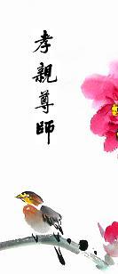 净空法师讲经开示:祭祀祖宗是好事,是尽孝道 - miaoyin 编 - 轻松学佛法(净空老法师法语汇编)