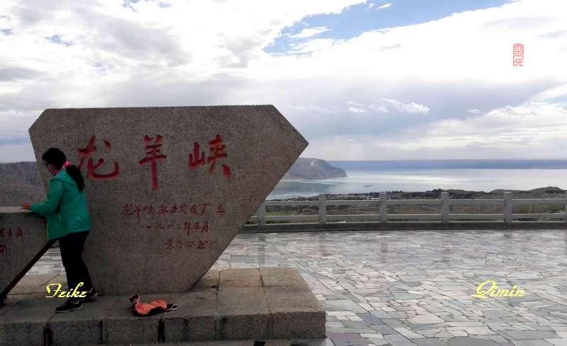 青甘记行22: 路往龙羊峡(四) - 古藤新枝 - 古藤的博客