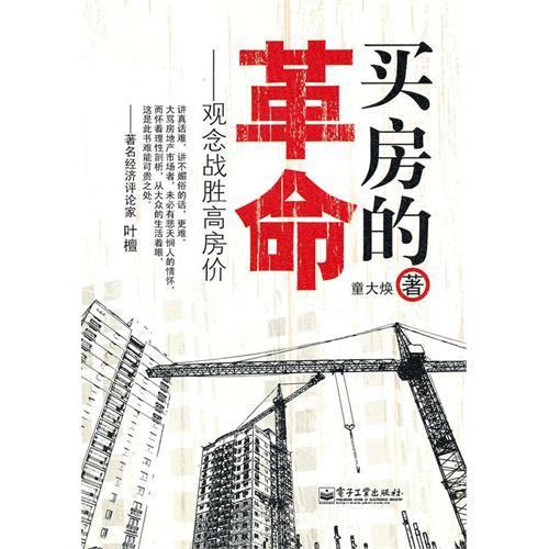 新眼光看买房革命 - 童大焕 - 童大焕中国日记