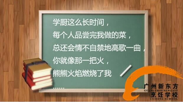 致我们学厨的匆匆那年 - 广州新东方烹饪学校 - 广州新东方烹饪学校