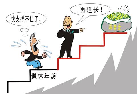 刘植荣:延迟退休行不通 - 刘植荣 - 刘植荣的博客
