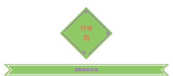 duang~致新来的男孩女孩 - 广州新东方烹饪学校 - 广州新东方烹饪学校