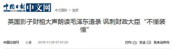 英国影子财相读毛主席语录的真相 - 林海东 - 林海东的博客