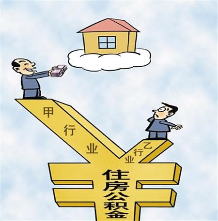 刘植荣:公积金不公不如废除 - 刘植荣 - 刘植荣的博客