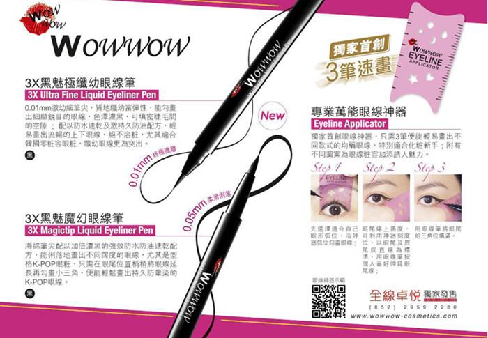 wowwow眼影眼线笔试色,3款日常眼线的画法 - 猫大妞 - 猫大妞