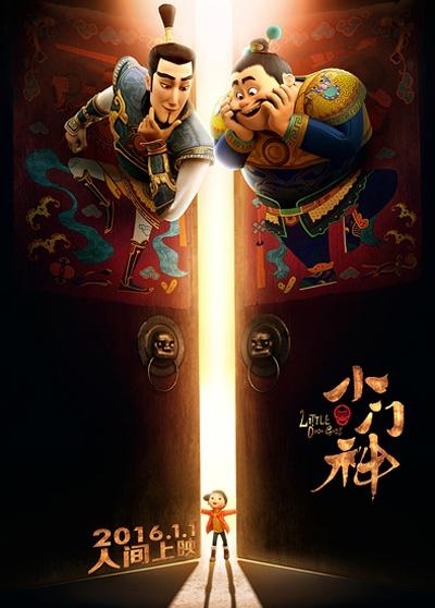 《小门神》:世界水准,中国创意,值得鼓励 - 木雕禅师 - 木雕禅师