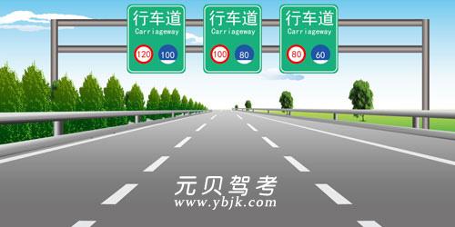 如图所示、在同向3车道高速公路上行驶,车速低于每小时80公里的车辆应在哪条行车道上行驶?A、最左侧行车道B、中间行车道C、最右侧行车道D、任意行车道答案是C