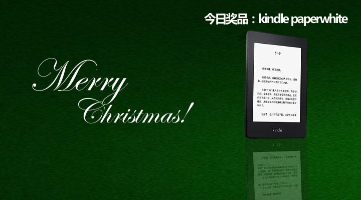 【圣诞七日狂欢】最终获奖名单公布 - 悦己女性网 - SELF悦己网