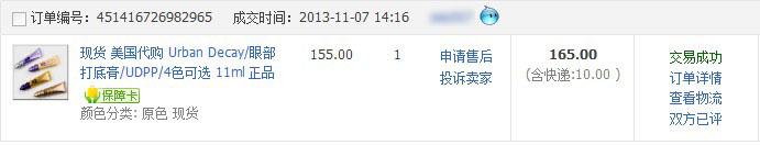 11月tb购物清单(实用性高) - 猫大妞 - 猫大妞
