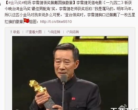 李雪健带国旗去台湾领奖(组图) - 遇果林 - 遇果林-原生态博客