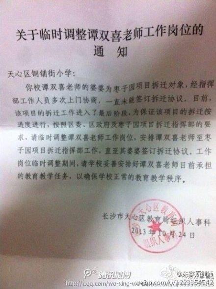 【转帖】教师被非法停职是公权对教育的强暴 - 犇腾2009 - 犇腾【教育版】