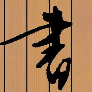 錢穆 |《中國歷代政治得失》總論