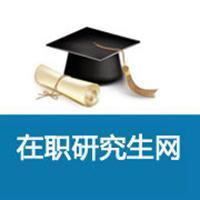 2020吉林大學在職研究生春季招生簡章