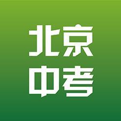 2020年北京中考報名即將開始,這些你都了解了嗎?