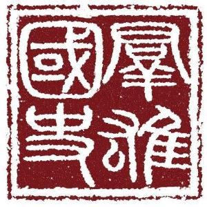 被墓志打翻的雞湯:明州刺史黃晟緣何主動放棄世襲