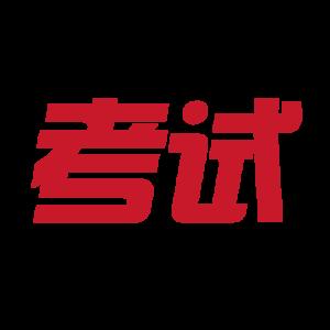 2020年安徽日報報業集團招聘公告