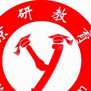 【京研教育】2020-2021年北京师范大学人口资源与环境经济学考博真题、参考书