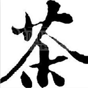 建盞:宋朝茶文化的主角,今人的幸運!