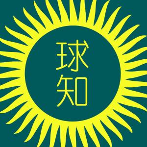 越南人學中文成為潮流?歷史上還有這些變故 | 地球知識局