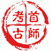 講座紀要|?方輝教授:上古時期的朱砂及其文化意義