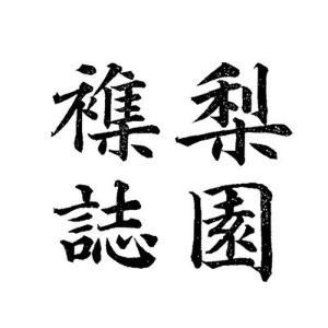 陳墨香:余叔巖遺事及其世系