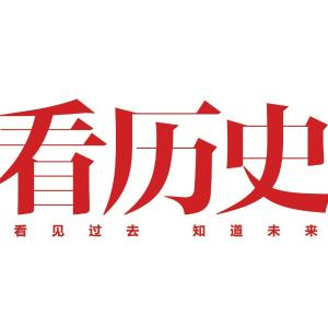 【歷史】晉陽歌·夢家國