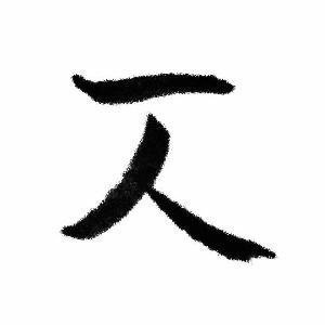 《書法問集》712、古代書法家的字都好在哪里,比如王羲之?