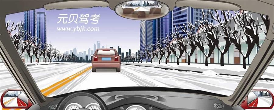 在这种冰雪路面怎样跟车行驶?A、保持较大的跟车距离B、开启危险报警闪光灯C、不断变换远近光灯D、持续鸣喇叭提示前车答案是A