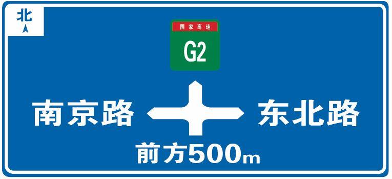这个标志是何含义?A、地点和距离预告B、十字交叉路口预告C、分道信息预告D、道路分岔处预告答案是B
