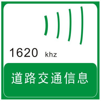 道路交通信息