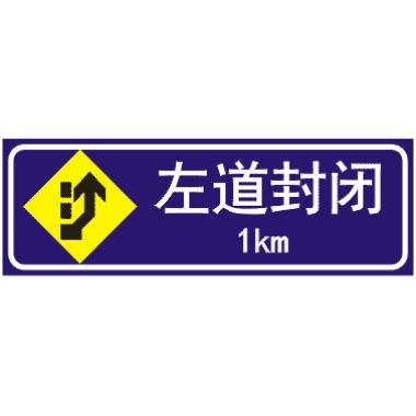 前方1KM左道封閉