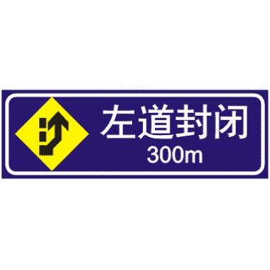 前方300M左道封閉