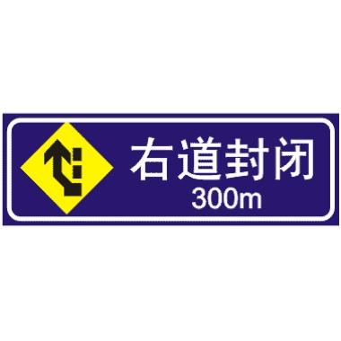 前方300M右道封閉