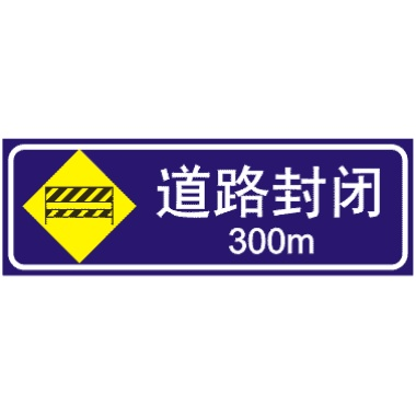 前方300M道路封閉