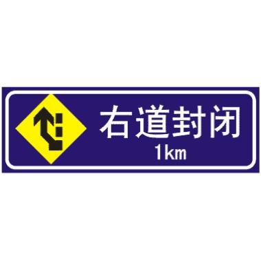 前方1KM右道封閉