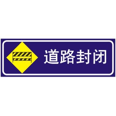 上海陪驾公司_道路封闭_道路施工安全标志