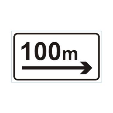 向右100M