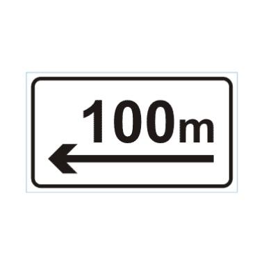 向左100M