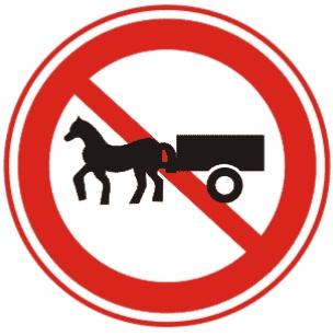 禁止畜力車進入