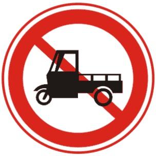 禁止三輪車機動車通行