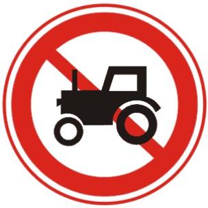 禁止拖拉機駛入