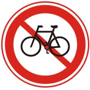禁止非機動車進入