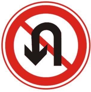 禁止掉頭表示前方路口禁止一切車輛掉頭。此標志設在禁止掉頭的路口前適當位置。