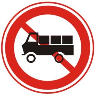 禁止載貨汽車駛入