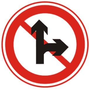 禁止直行和向右轉彎